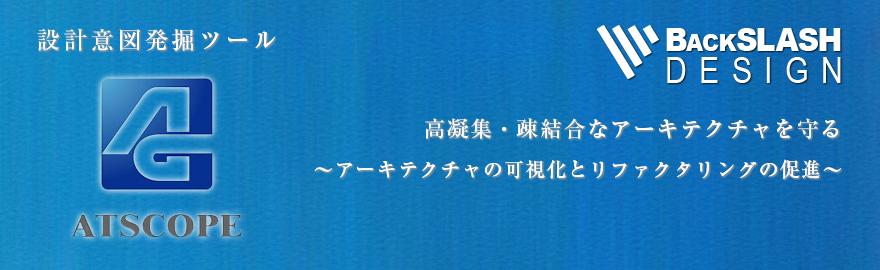 http://www.bslash.co.jp/casetool/