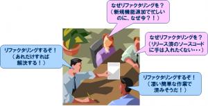 リファクタリング_認識ずれ